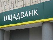 Ощадбанк продлил действие платежных карточек переселенцев до 1 мая