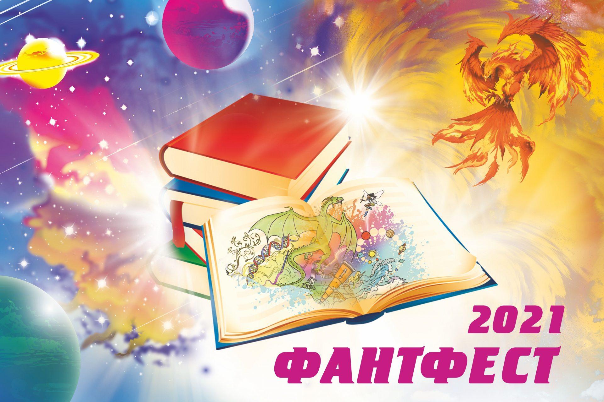 На Херсонщині пройде Відкритий літературний конкурс творів у жанрі фантастики