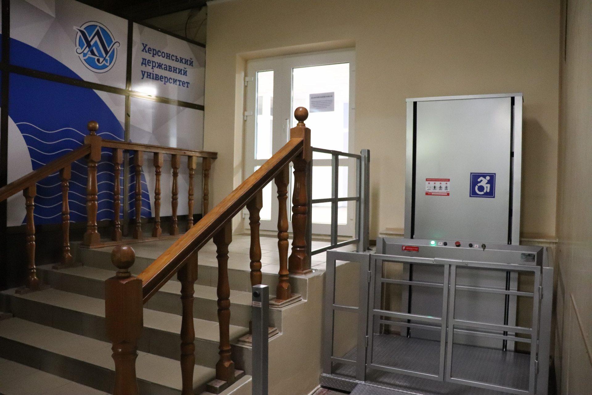 Херсонський держуніверситет відкриває доступ до освітньої інфраструктури