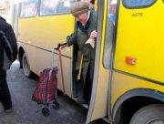 У Херсоні безкоштовний проїзд пропонують замінити грошовими виплатами