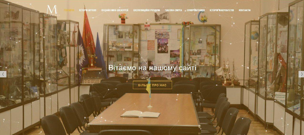 ХДУ, музей, віртуальнимй