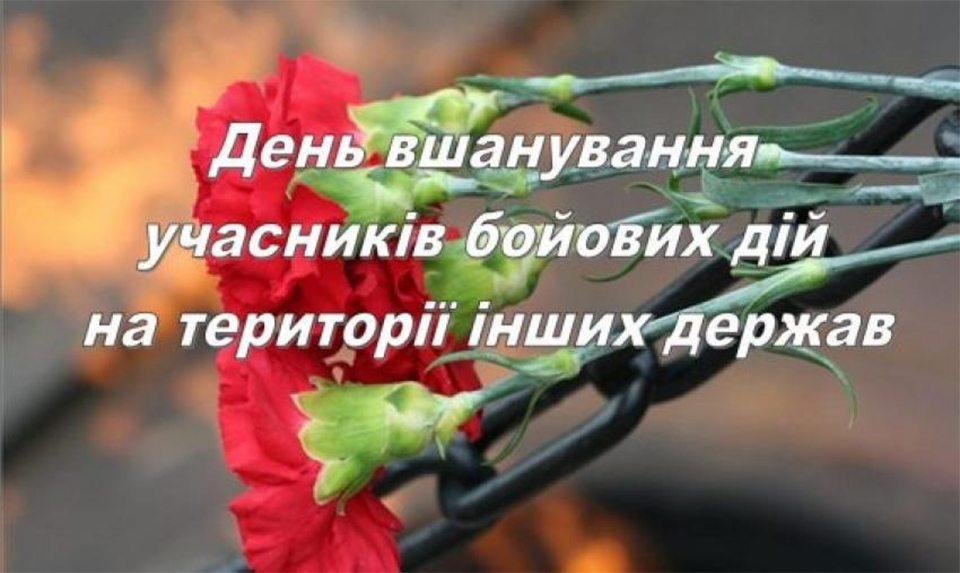 Булюк, воїни-інтернаціоналісти, Наш край