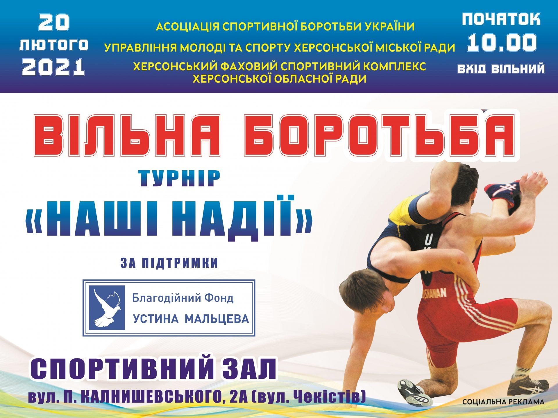 Международный турнир по вольной борьбе состоится в Херсоне