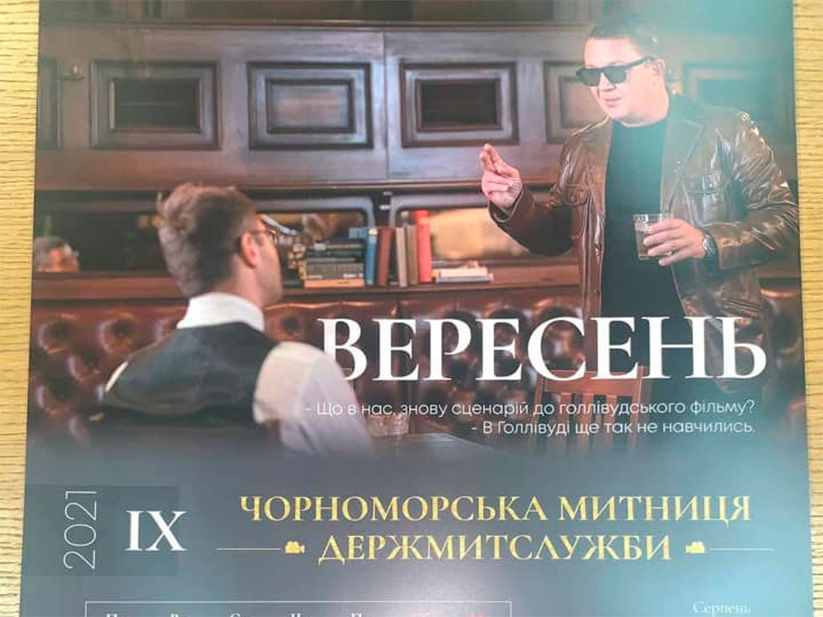 Херсон, календарь, Саакашвили