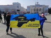 В Херсоне состоялся митинг по случаю Дня сопротивления оккупации Крыма