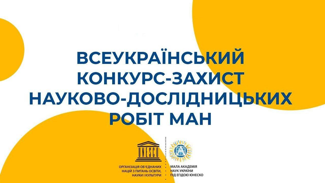 В Херсоне определили школьников-победителей Всеукраинского конкурса научно-исследовательских работ