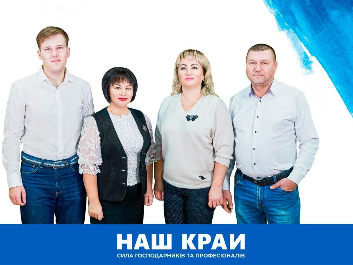 Скадовськ, приймальня, Наш край