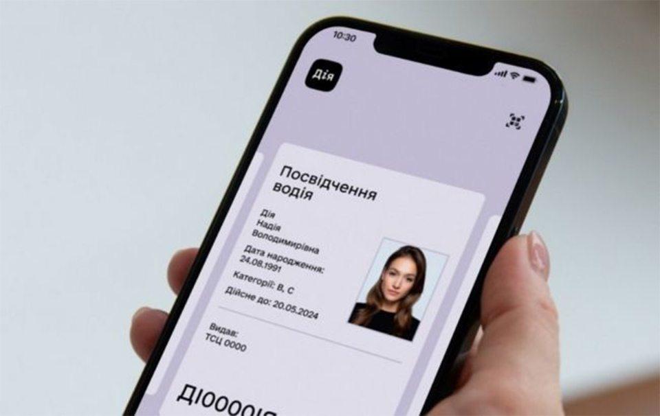"""Рада приравняла цифровые водительские права в приложении """"Дія"""" к бумажным"""
