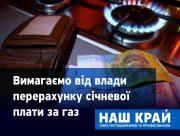 """""""Наш край"""" вимагає від влади перерахунку січневої плати за газ"""