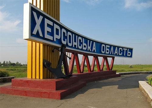 Херсонской области – 70 лет!