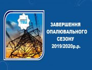 Херсонская ТЭЦ завершает отопительный сезон