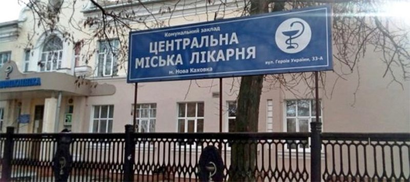 Медики Новой Каховки благодарят Игоря Колыхаева за помощь