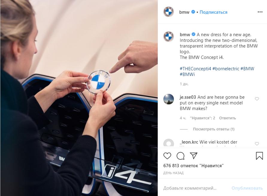 BMW впервые за 23 года сменила узнаваемый логотип