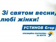 Егор Устинов поздравил и поблагодарил херсонок