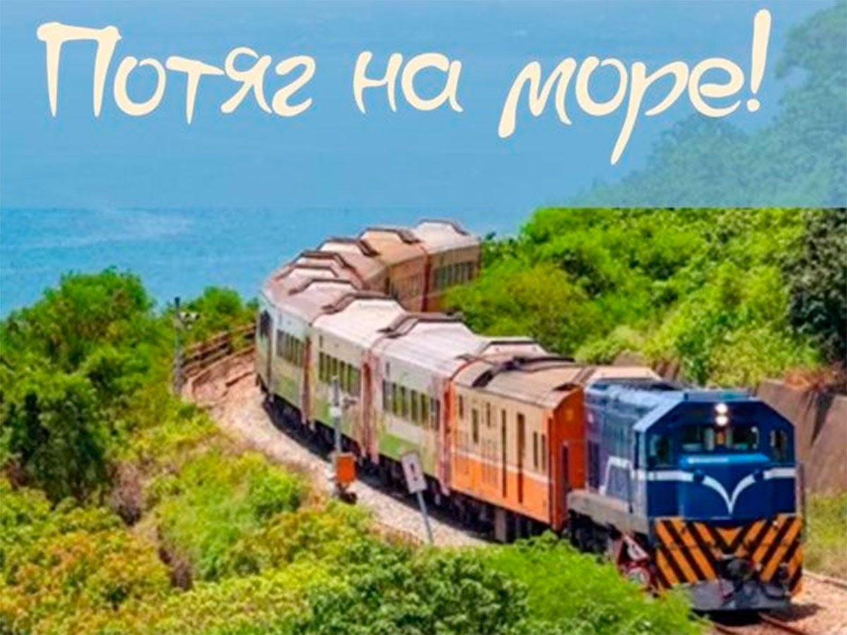 Геническ, гостеприимство, поезда
