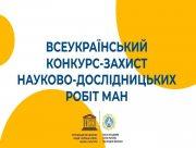 Херсонские школьники получили 40 первых мест в первом этапе Всеукраинского конкурса