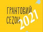 Представники Херсонщини подолали перший этап для отримання грантів Українського культурного фонду