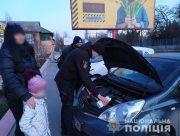 В Херсоні поліцейські допомогли водійці усунути технічну несправність автомобілю