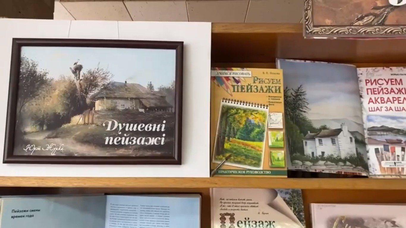Херсон,библиотека им.Гончара,живопись,выставка