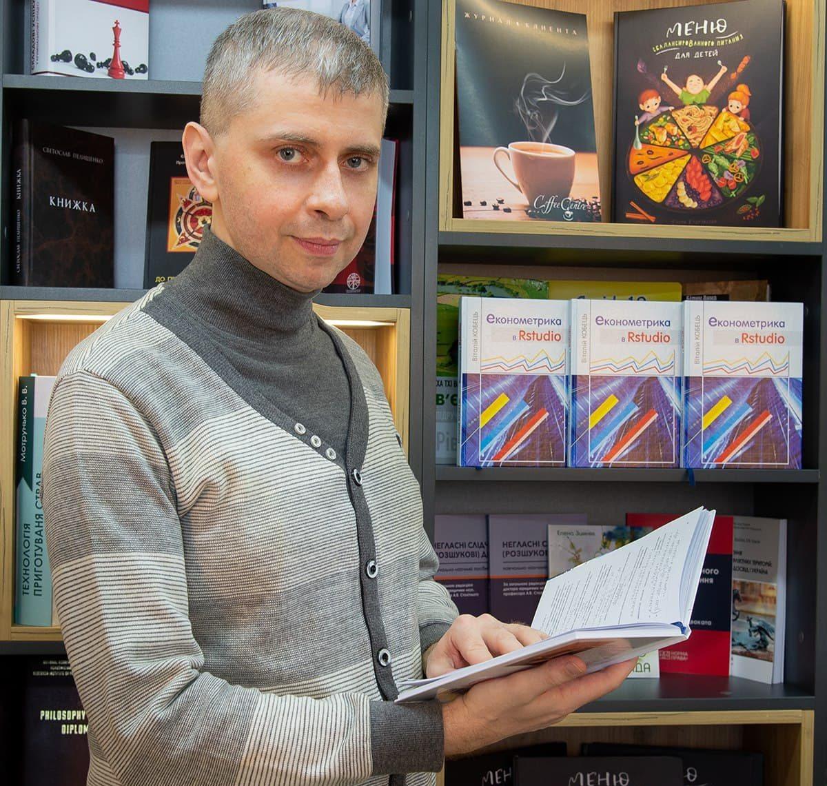 професор, ХДУ, посібник