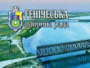 """У Генічеській районній раді створено фракцію ПП """"Наш край"""""""