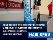 Наш край: Непрофесіоналізм влади у боротьбі з епідемією загрожує колапсом медичної системи
