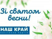 Віталій Булюк: Цей світ прекрасний, бо в ньому є її величність Жінка