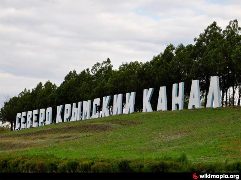 Сменилось руководство Северо-Крымского канала на Херсонщине