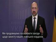 Кабмин утвердил новые ограничения с 6 апреля
