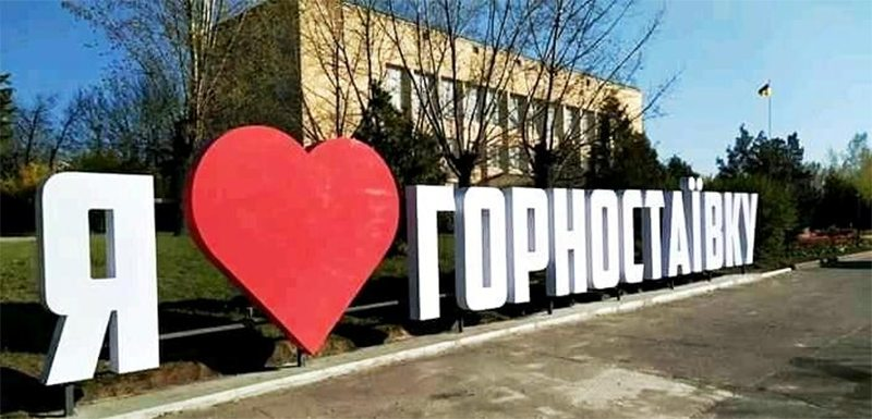 Інсталяція,  серце,  Горностаївка