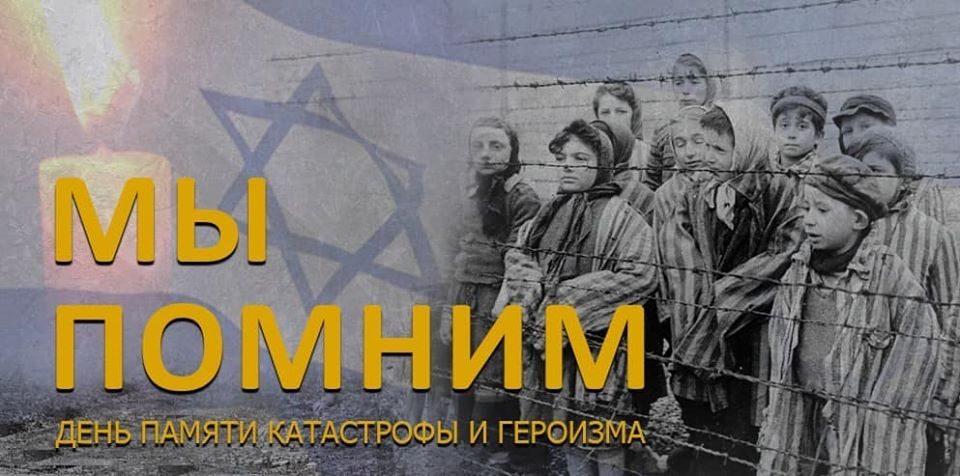 lдень памяти, Устинов, евреи