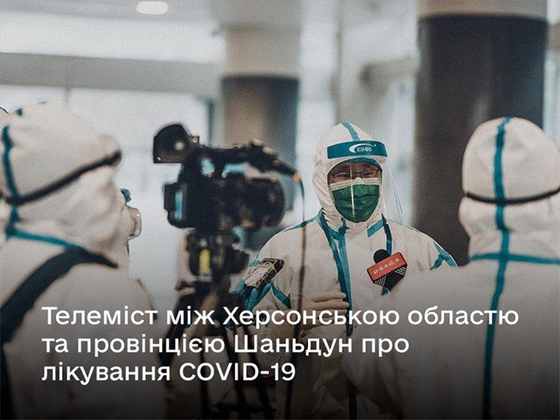 телемост, врачи, Китай
