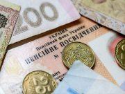 Херсонцям про підвищення пенсійних виплат та індексацію пенсій