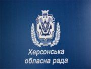 Позачергова сесія Херсонської обласної ради відбудеться 8 квітня
