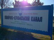Северо-Крымский канал заполняется без подачи воды на полуостров - ХОГА