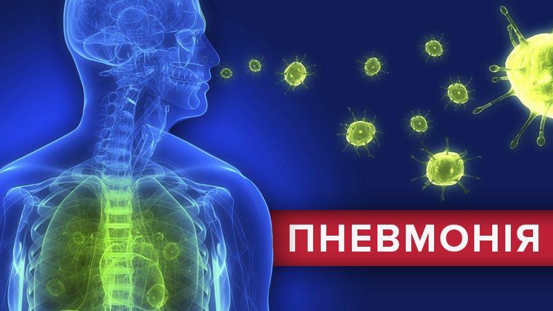 коронавірус, пневмонія,  хворі