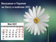Сколько дней будут отдыхать херсонцы на Пасху и майские праздники