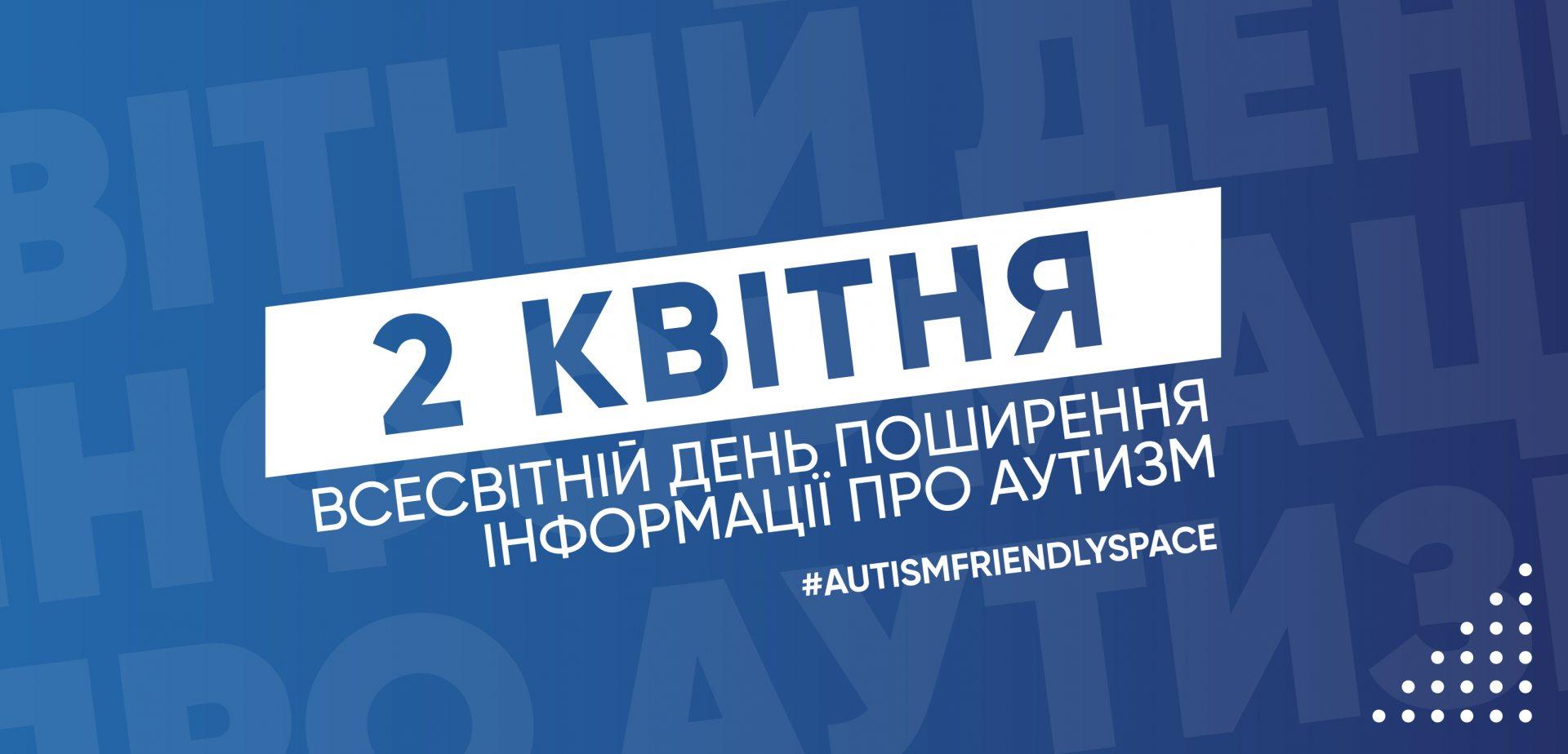 аутизм, інформування, дата
