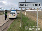 """В заповеднике """"Аскания-Нова"""" зафиксированы ещё три случая массовой гибели краснокнижных птиц"""