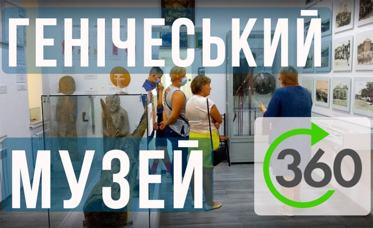 Генічеськ, музей, тур