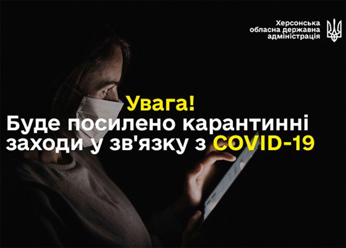 Херсонщин, COVID-19, заходи