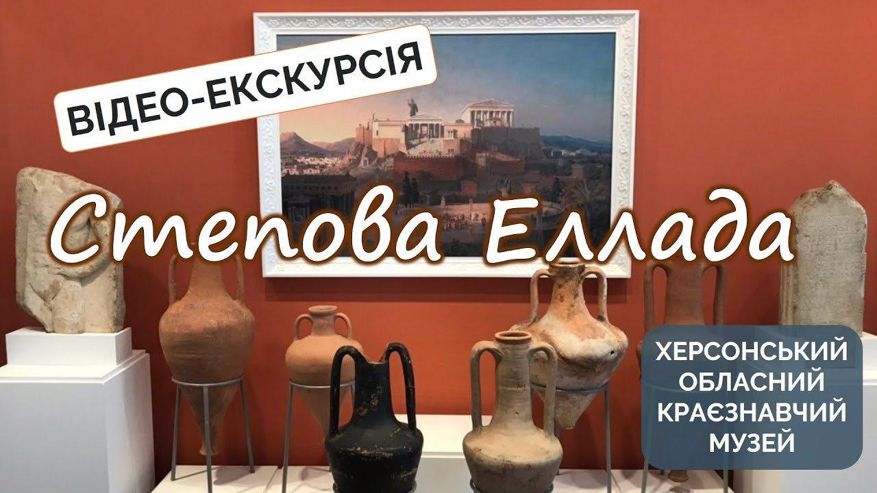 онлайн-экскурсия,Херсонский краеведческий музей,Эллада