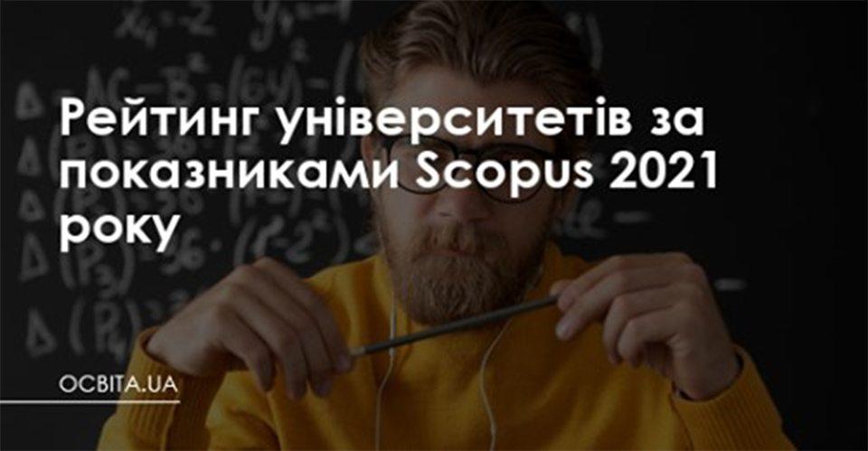 ХДУ, Співаковський, лідер
