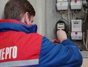 Херсонцы задолжали за электричество 190 миллионнов гривен