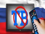 На Херсонщине попытаются перебить сигнал российского телевидения