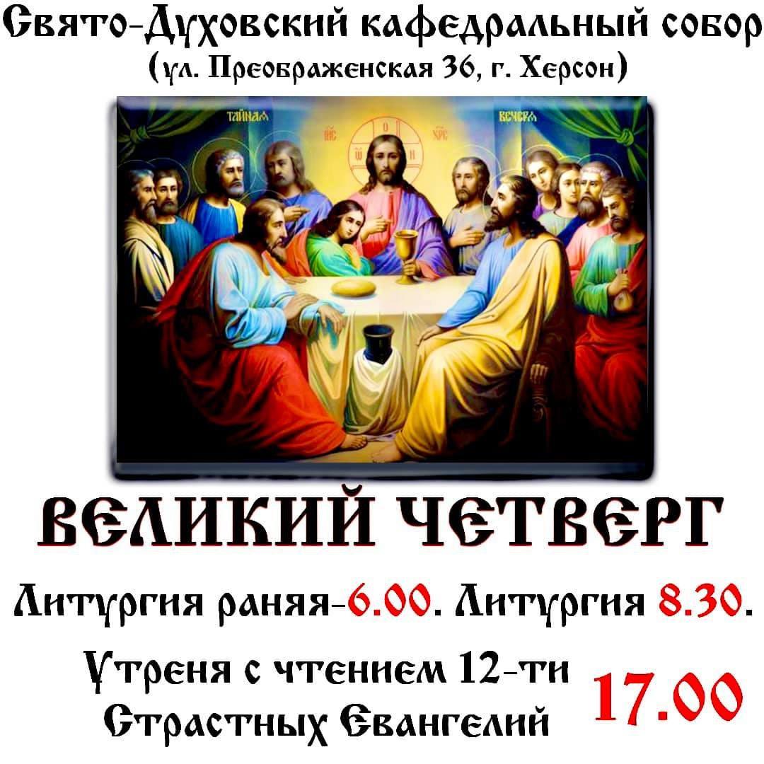 четверг, собор, Епархия