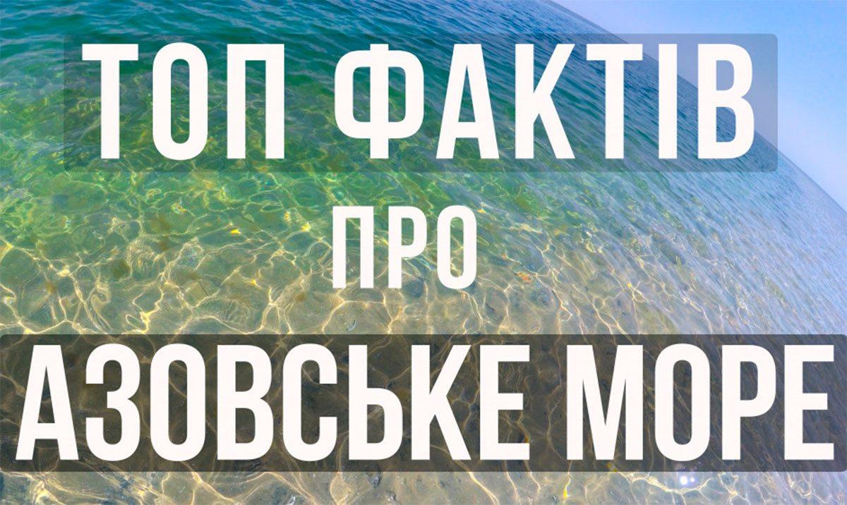 Херсонщина, курорти, Азов