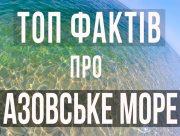 Цікаві факти про азовські курорти Херсонщини