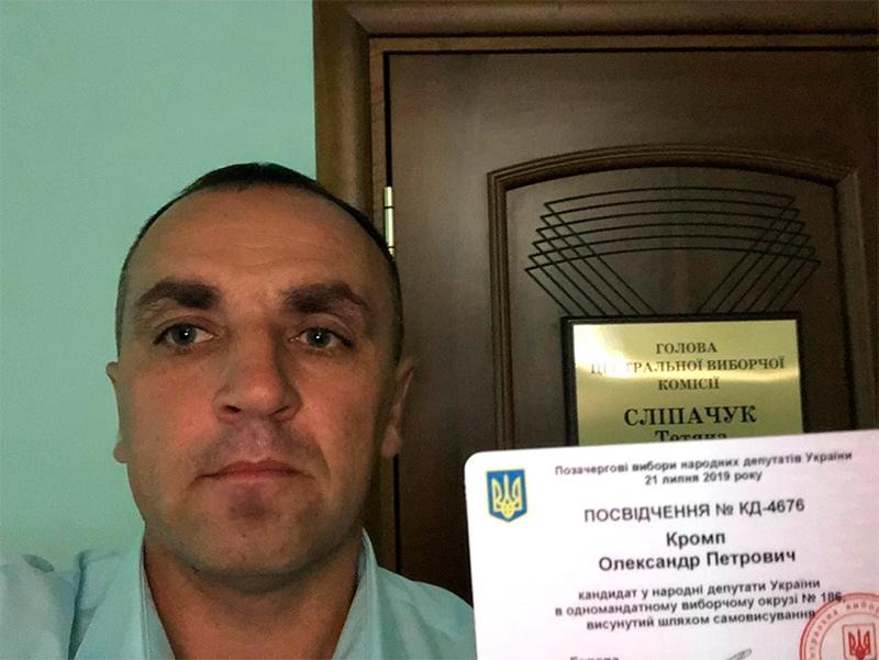 Полковник Кромп - кандидат в нардепы