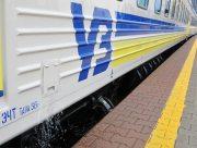 В Укрзализныци озвучили правила работы поездов во время карантина